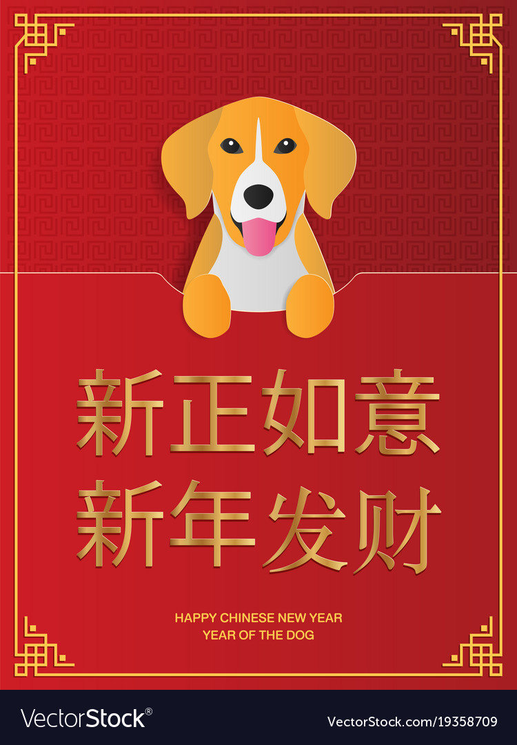 Chinese new year greeting card with dog royalty free vector chinese new year greeting card with dog vector image kristyandbryce Image collections