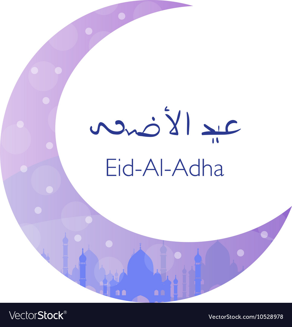Greeting card for eid ul Adha Muslim holiday vector image