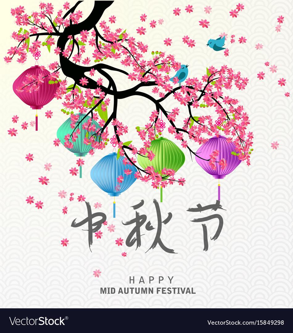 Happy mid autumn festival vector image