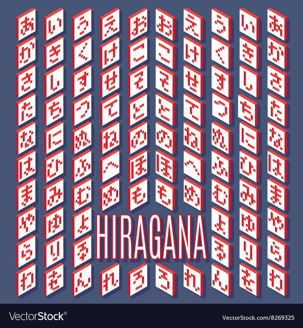 Hiragana Isometric Engraved vector image