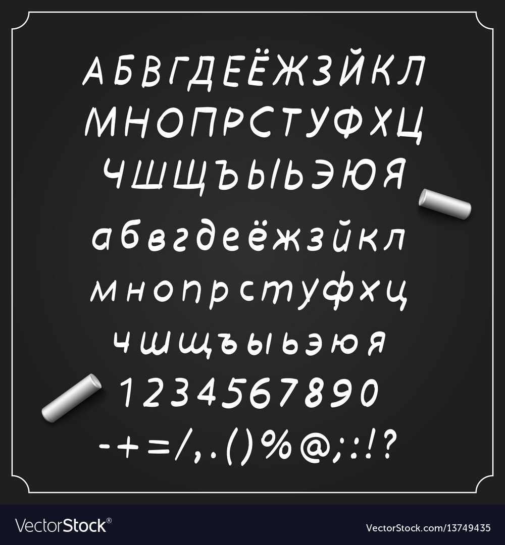 Sketch cyrillic font board with a set of symbols vector image