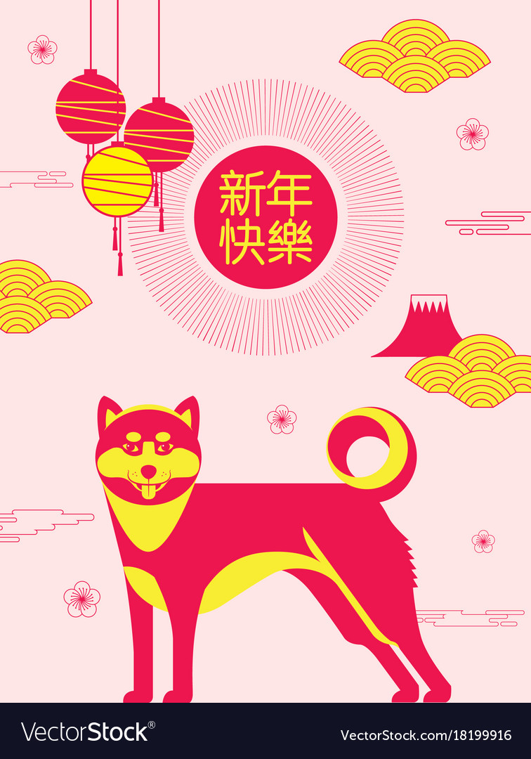 happy new year 2018 chinese new year greetings vector image - Chinese New Year Greetings