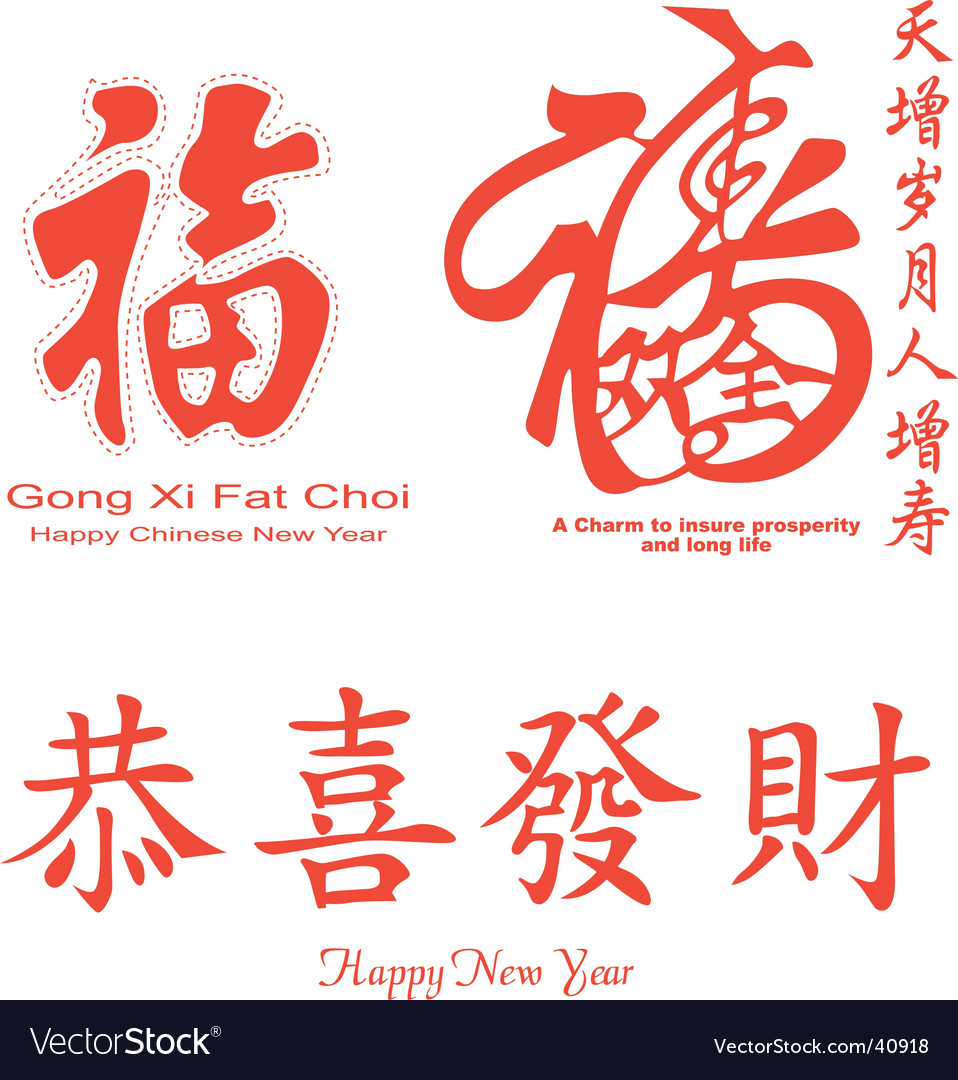 Chinese calligraphy vector by vagga - Image #40918 - VectorStock