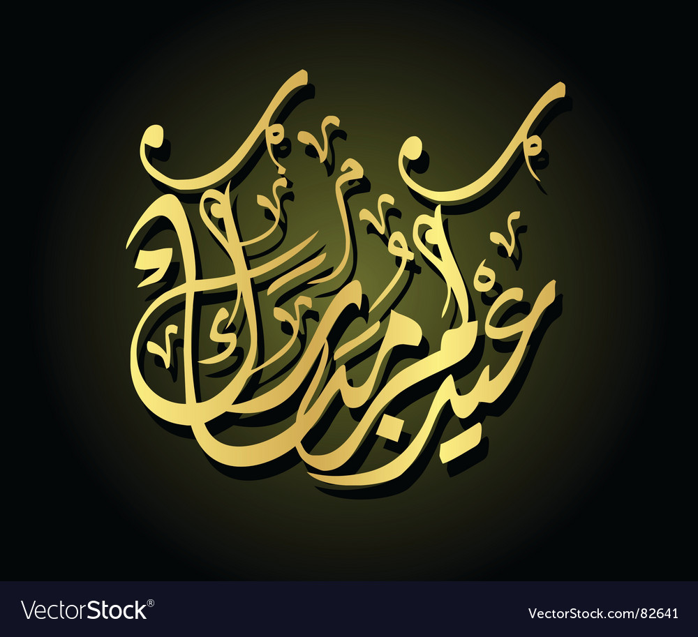 Arabic calligraphy vector