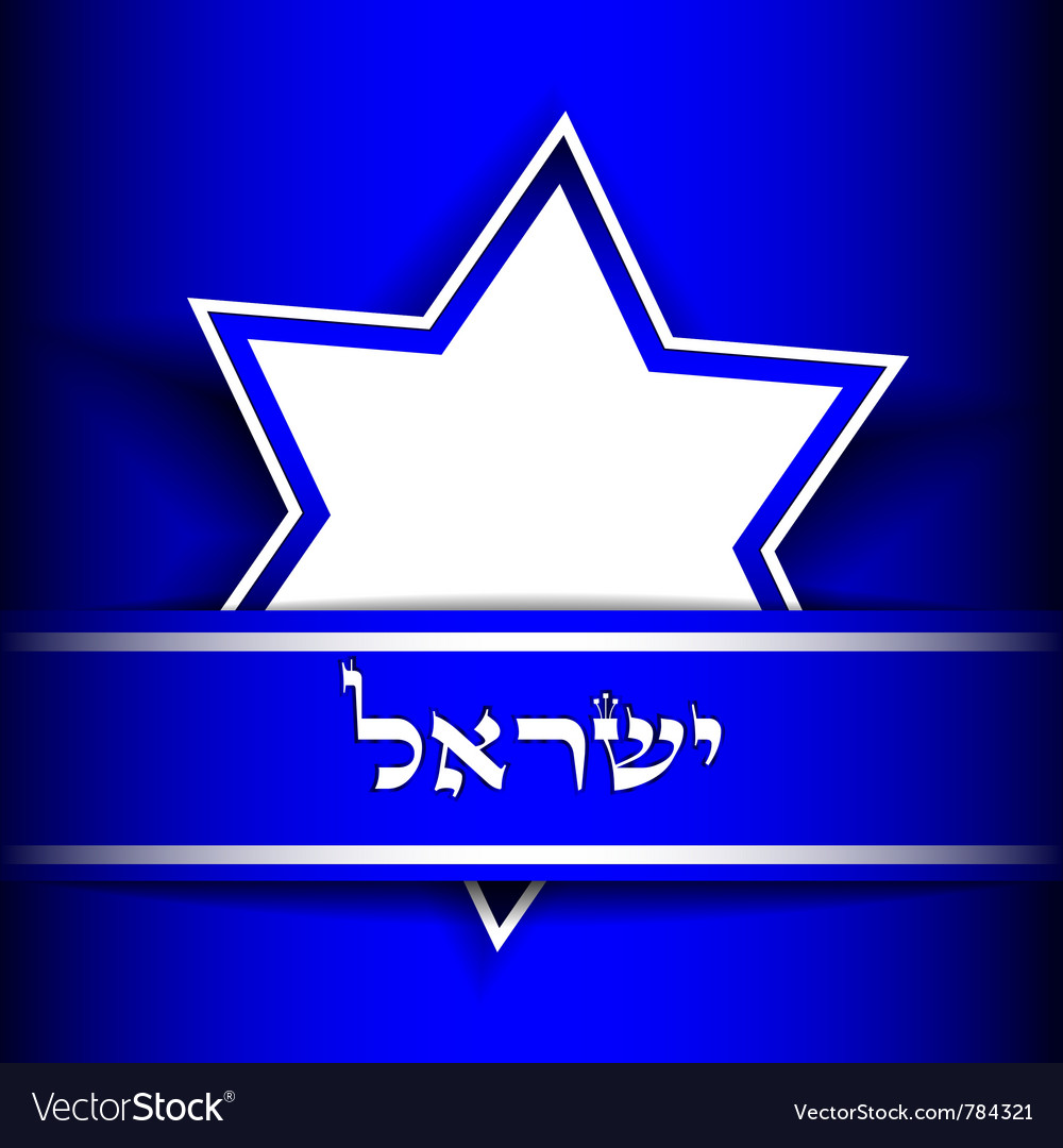 Israel  background vector
