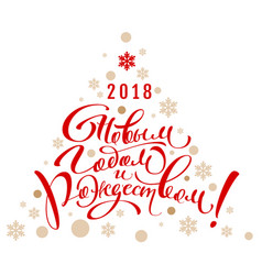2018 happy new year and christmas translation from vector