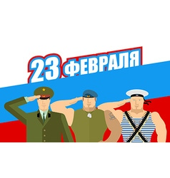 23 February Russian military give honor Sailor and vector image vector image