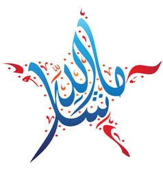 Mashallah vector image