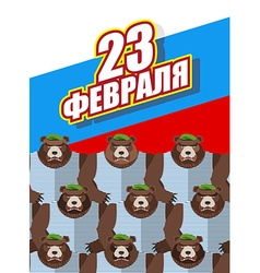 23 February National holiday in Russia Cheerful vector image vector image