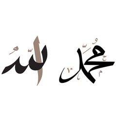 Allah and mohammad calligraphy vector