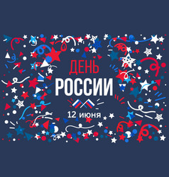 Russian independence day vector