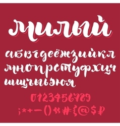 Brush script cyrillic alphabet vector