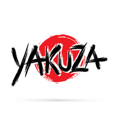 yakuza text vector image vector image