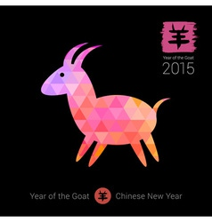 2015 - chinese new year vector