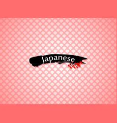 japanese word written like hieroglyph on black vector image vector image