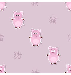 Seamless pattern with pig and chinese zodiac sign vector