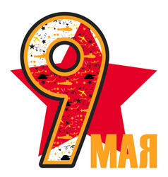9 may victory day vector