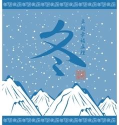 Hieroglyphics Winter on mountain vector image