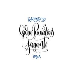 February 10 - guru ravidas jayanti - india hand vector