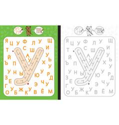 Maze letter cyrillic u vector