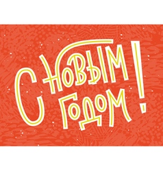 Happy new year lettering card in russian vector