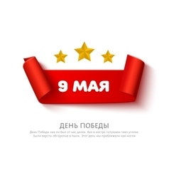 May 9 russian holiday victory day banner red vector
