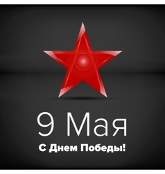 Happy victory day victory day holiday vector