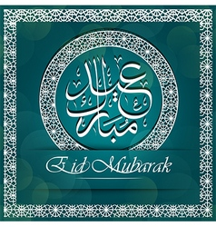 Eid mubarak calligraphy with decorative ornament vector