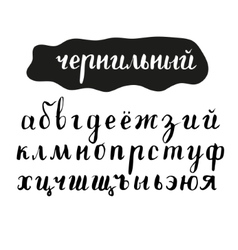 Hand written brush cyrillic font vector