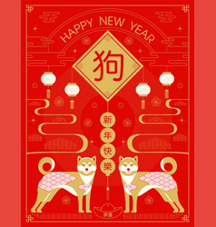 Chinese new year 2018 greetings calendar year vector
