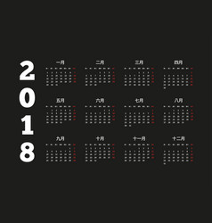 2018 year simple white calendar on chinese vector