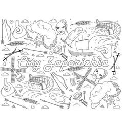 zaporizhia city of ukraine line art design vector image