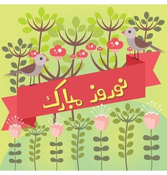 Banner happy norouz message in farsi language vector