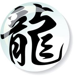 chinese character dragon vector image vector image
