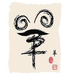 goat chinese Calligraphythe chinese word means vector image