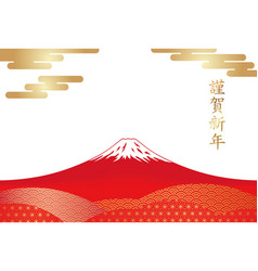 A new years card with red mount fuji vector