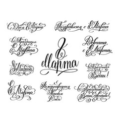 Set of 8 march russian hand written lettering vector