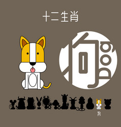 Chinese zodiac sign dog vector
