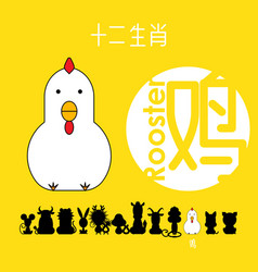 Chinese zodiac sign rooster vector