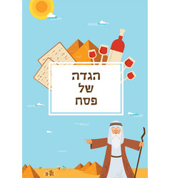 passover haggadah design template the story of vector image