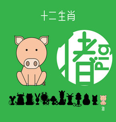 Chinese zodiac sign pig vector