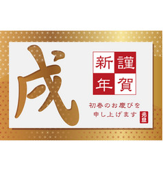 a year of the dog new year card with japanese text vector image