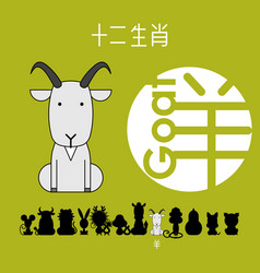 Chinese zodiac sign goat vector