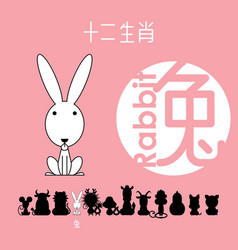 Chinese zodiac sign rabbit vector