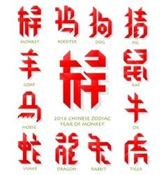 Set of artistic origami chinese zodiac hieroglyphs vector
