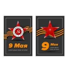 Russian victory day banners vector