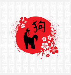 2018 lunar symbol painted dog chinese new year vector