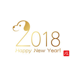 a 2018 new years card vector image vector image