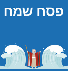 Hebrew alphabet meaning happy passover vector