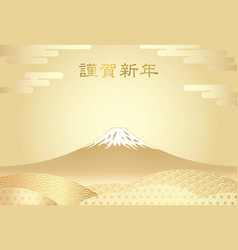a new years card with golden mount fuji vector image vector image